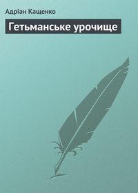 Кащенко, Адріан  - Гетьманське урочище
