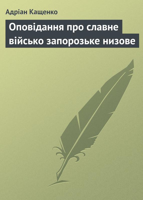 Адран Кащенко бесплатно