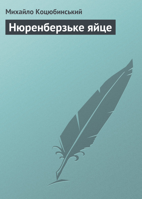 Михайло Коцюбинський бесплатно