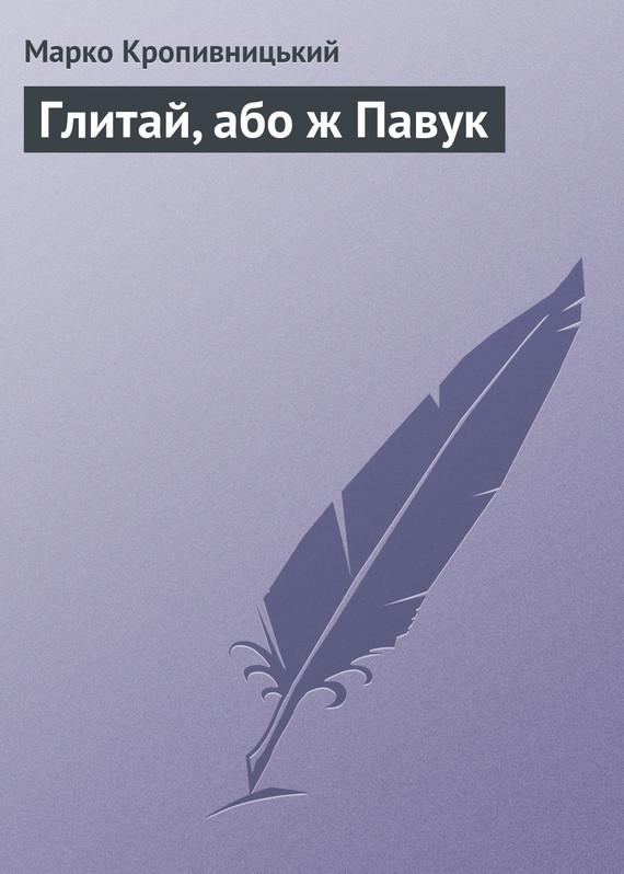 Марко Кропивницький Глитай, або ж Павук худи print bar марко поло