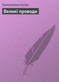 Куліш, Пантелеймон  - Великі проводи