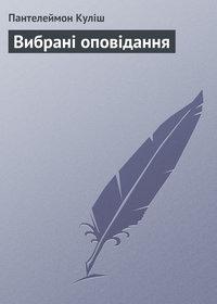 Куліш, Пантелеймон  - Вибрані оповідання