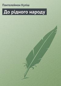 Куліш, Пантелеймон  - До рідного народу