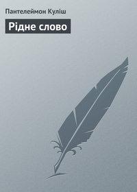 Куліш, Пантелеймон  - Рідне слово