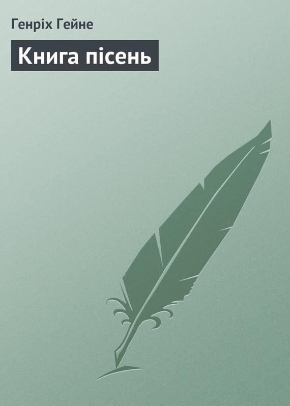 Генріх Гейне Книга пісень гейне г книга песен isbn 9785902525790