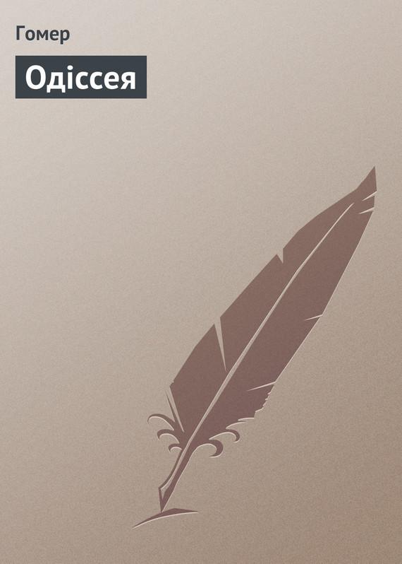 Обложка книги Одісcея, автор Гомер