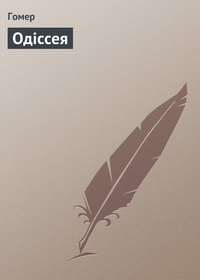 - Одісcея