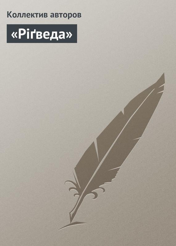 Коллектив авторов «Ріґведа» коллектив авторов классика русского рассказа 16