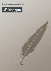 авторов, Коллектив  - «Ріґведа»
