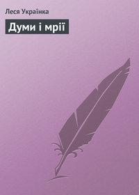 Українка, Леся  - Думи і мрії