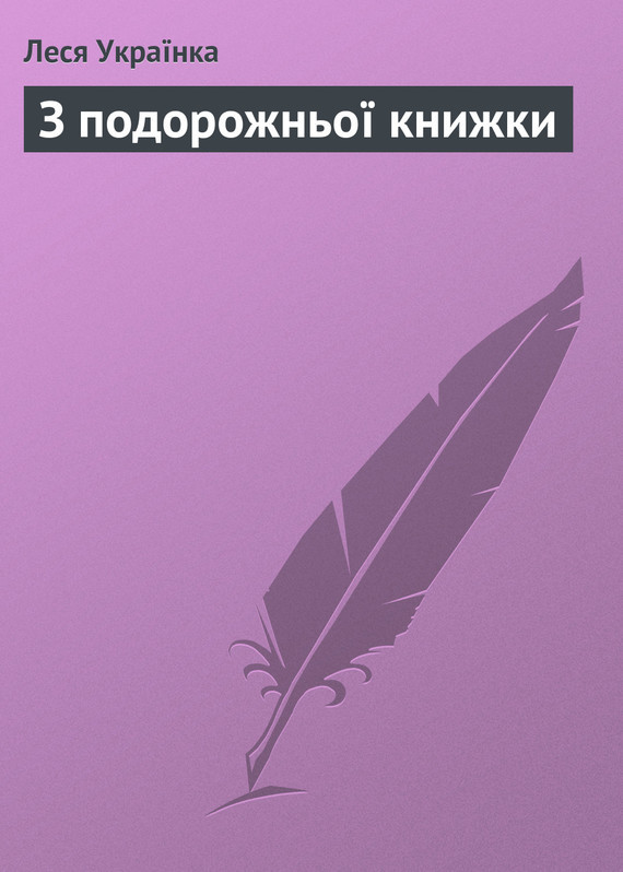 Леся Укранка бесплатно