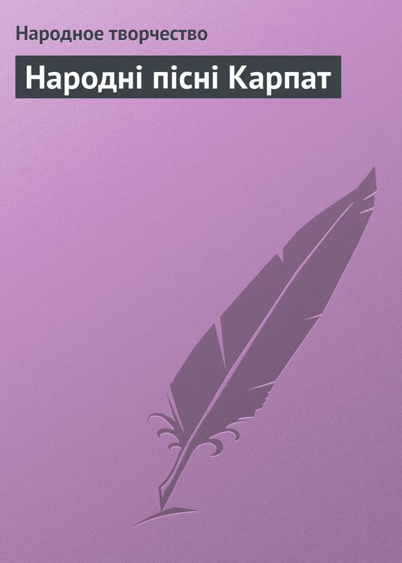 Народні пісні Карпат