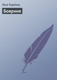 Українка, Леся  - Бояриня