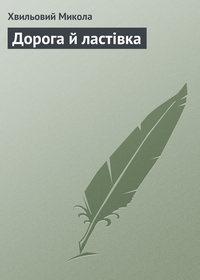 Микола, Хвильовий  - Дорога й ластівка
