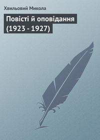 Микола, Хвильовий  - Повісті й оповідання (1923 - 1927)