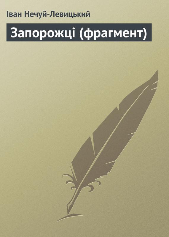Иван Нечуй-Левицкий Запорожці (фрагмент) иван нечуй левицкий хмари