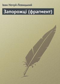 Нечуй-Левицький, Іван  - Запорожці (фрагмент)