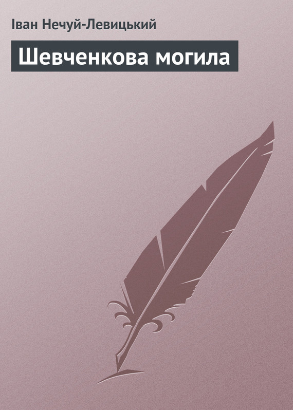 Шевченкова могила