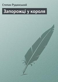 Руданський, Степан  - Запорожці у короля