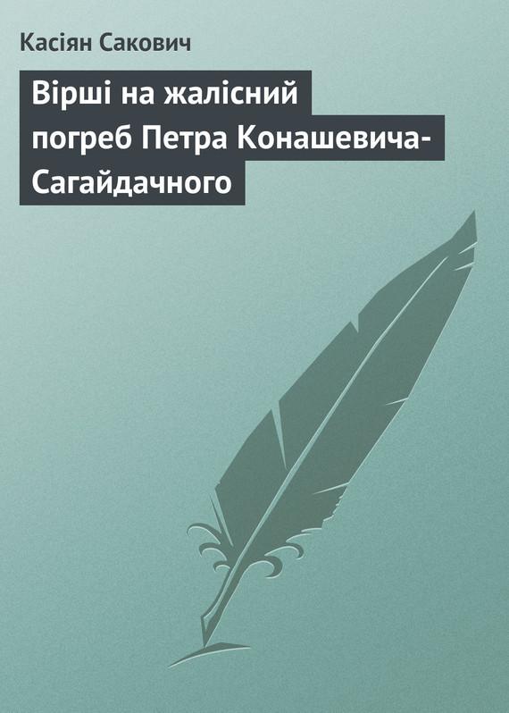 Касіян Сакович Вірші на жалісний погреб Петра Конашевича-Сагайдачного