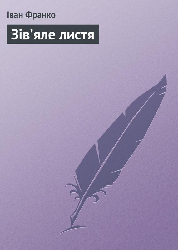 Іван Франко Зів'яле листя іван франко сікстинська мадонна