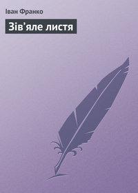 Франко, Іван  - Зів'яле листя