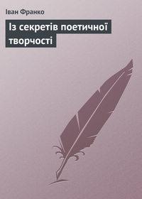 Франко, Іван  - Із секретів поетичної творчості