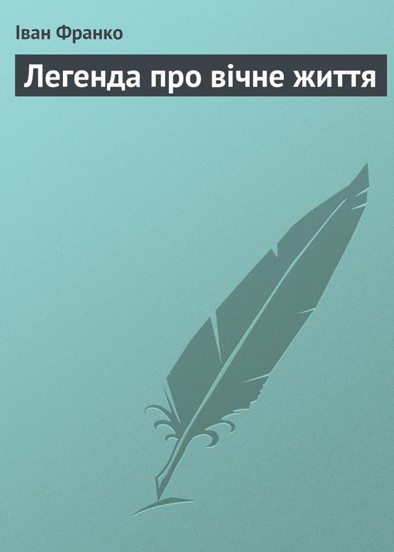 Іван Франко Легенда про вічне життя оксана калина про життя