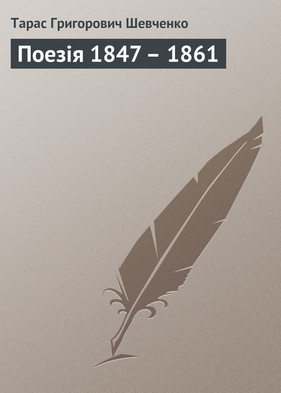 Тарас Григорович Шевченко Поезія 1847 – 1861 тарас шевченко автобиографія