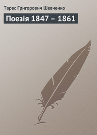 Шевченко, Тарас Григорович  - Поезія 1847 – 1861