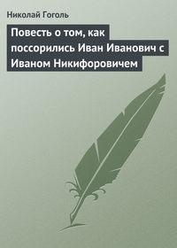 - Повесть о том, как поссорились Иван Иванович с Иваном Никифоровичем