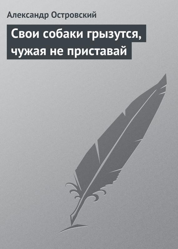 интригующее повествование в книге Александр Николаевич Островский