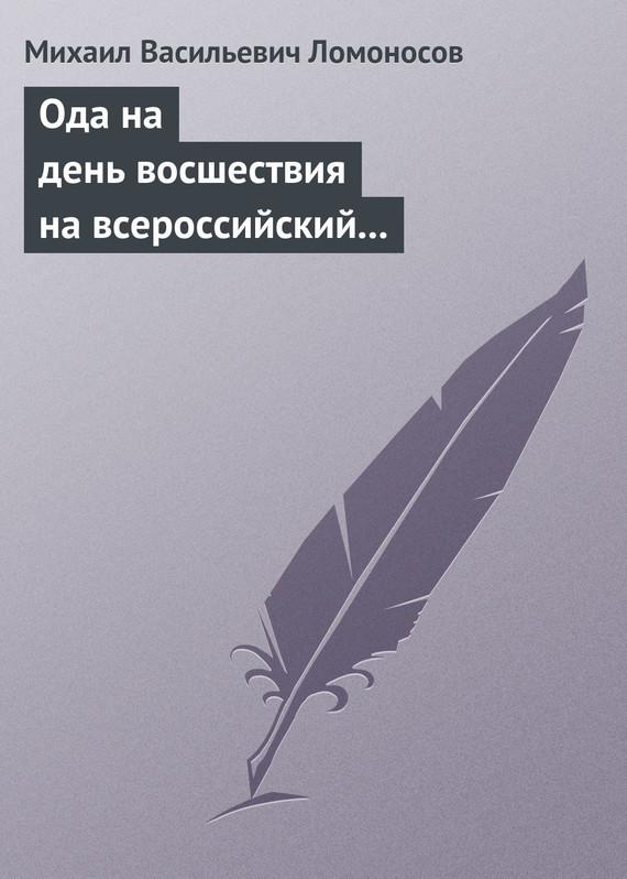 ода-на-день-восшествия-на-всероссийский-престол-ее-величества-государыни-императрицы-елисаветы-петровны-1747-года