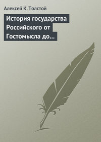 Толстой, Алексей К.  - История государства Российского от Гостомысла до Тимашева