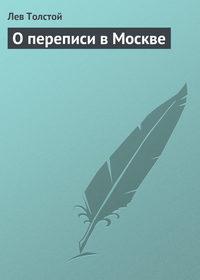 Толстой, Лев  - О переписи в Москве