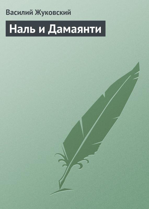 захватывающий сюжет в книге Василий Жуковский