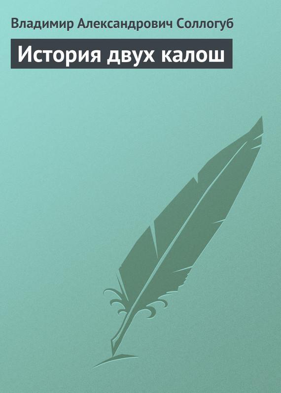 Обложка книги История двух калош, автор Соллогуб, Владимир Александрович