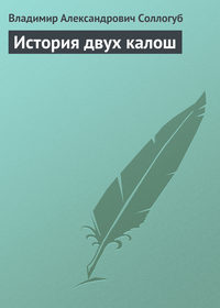 Соллогуб, Владимир Александрович  - История двух калош