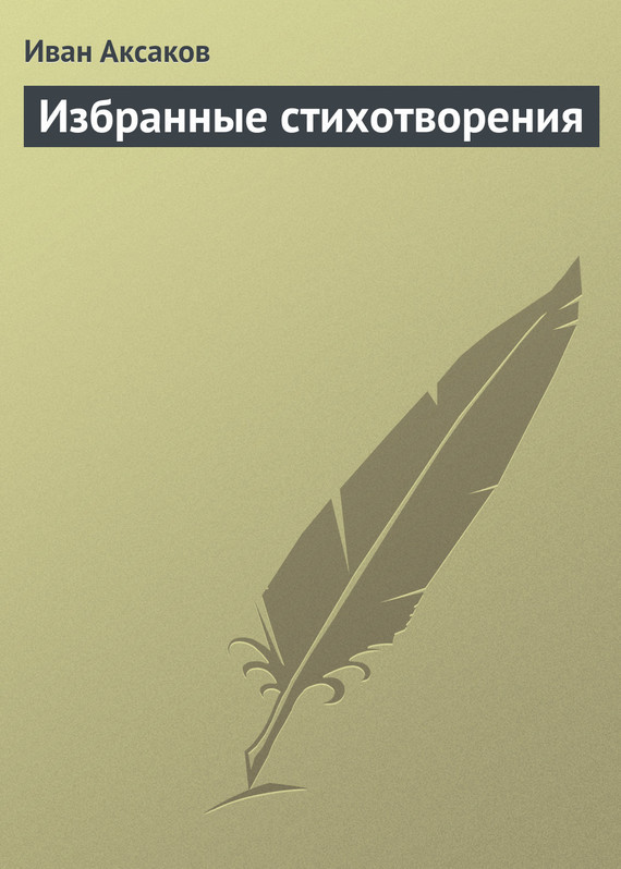 Иван Аксаков Избранные стихотворения