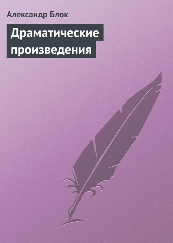 Драматические произведения