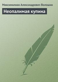 Волошин, Максимилиан Александрович  - Неопалимая купина