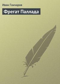 Гончаров, Иван  - Фрегат Паллада