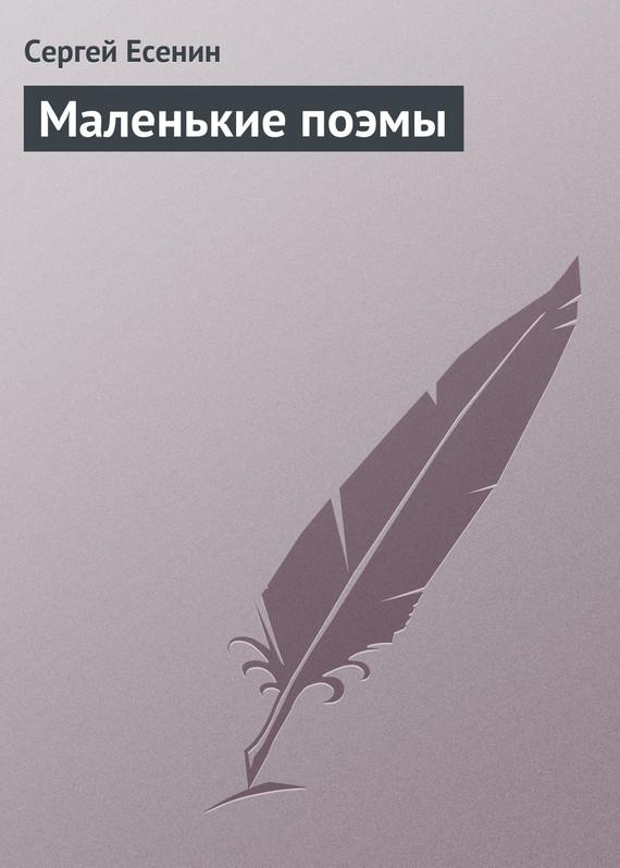 Обложка книги Том 2. Стихотворения (Маленькие поэмы), автор Есенин, Сергей