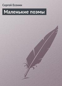 Есенин, Сергей - Том 2. Стихотворения (Маленькие поэмы)