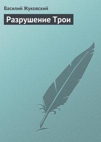 Жуковский, Василий  - Разрушение Трои