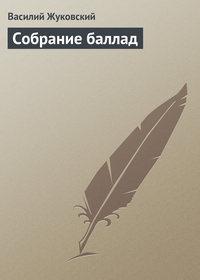 Жуковский, Василий  - Собрание баллад