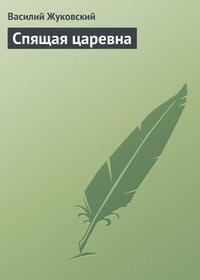 Жуковский, Василий  - Спящая царевна