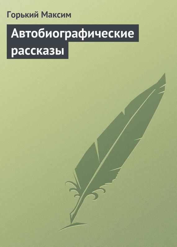 Максим Горький Автобиографические рассказы