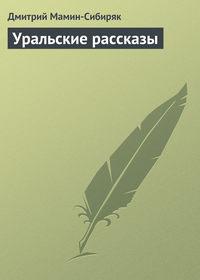 - Уральские рассказы