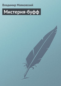 Маяковский, Владимир  - Мистерия-буфф